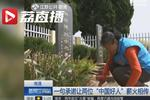 老人为烈士义务扫墓72年 曾冒生命偷运回烈士遗体