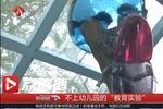 抓虫子捞蝌蚪 南京这群孩子不上幼儿园