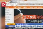 """网上热卖专生男孩""""神药"""" 专家:吃了没用还影响受孕"""
