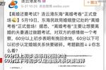 江苏一民政局推出离婚考卷 60分以上有挽回余地