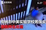 学校保安猥亵两名幼童 校方:学生不知道发生什么