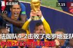 乐极生悲!法国夺冠引骚乱 两球迷不幸丧生