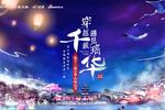 宝华山,梦回百年秦淮之源