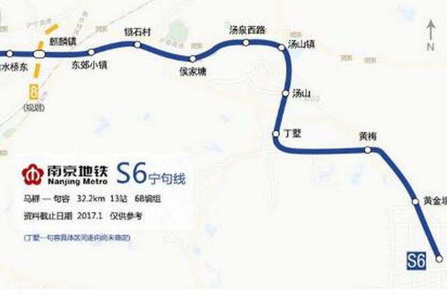 南京首条跨市地铁宁句城际今年开建 曾一度停滞不前