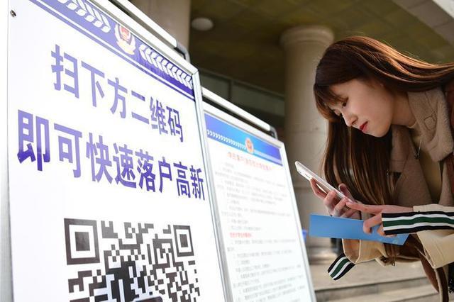 人才落户新政引反响 南京警方详解热点问题