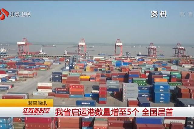江苏启运港数量增至5个 数量居全国之首