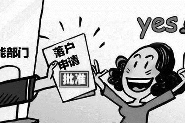南京落户新政实施半个月 已有近万人申请