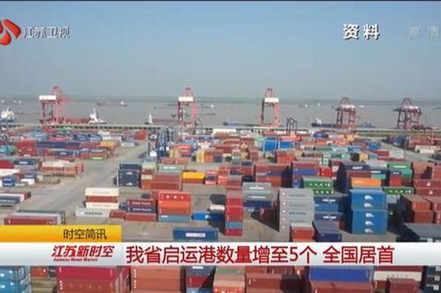 江苏启运港数量增至5个全国居首 助力长江经济发展