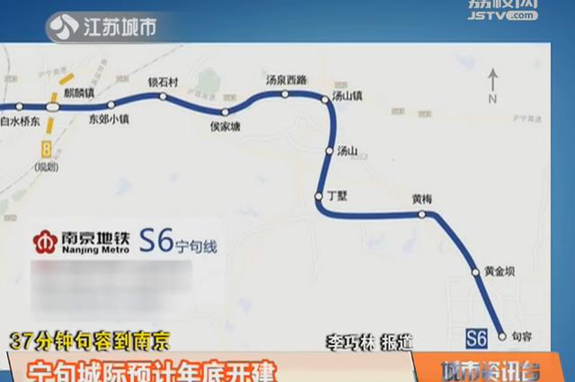 37分钟句容到南京 宁句城际预计年底开建