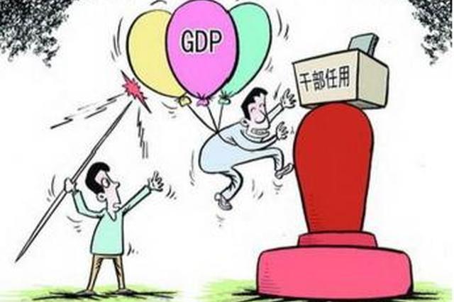 江苏干部考核新风向:考察重平时,不唯GDP论英雄