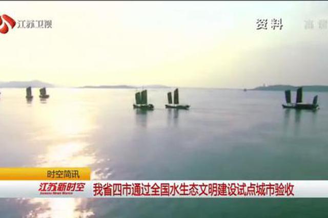 江苏四市通过全国水生态文明建设试点城市验收