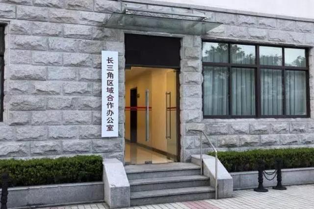 沪苏浙皖组建长三角区域合作办公室 解决一体化瓶颈