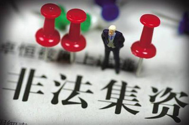 江苏正处级干部参与钱宝集资 出谋划策影响办案被拘
