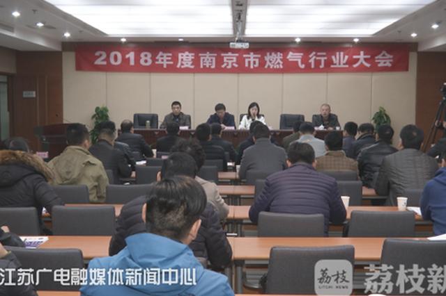 南京城区最大液化气储罐厂将搬迁 新厂选址暂定浦口附近