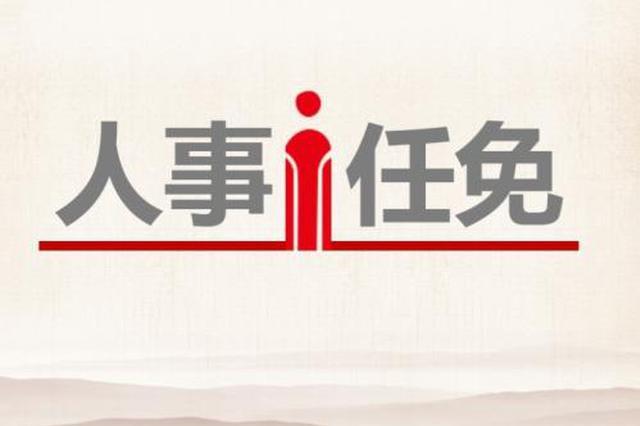 江苏省政府发布最新人事任免 涉及多所高校正副校长