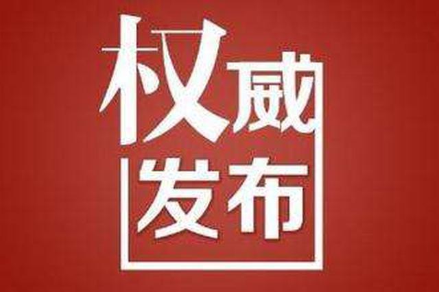 权威发布 | 江苏省省管领导干部任职前公示