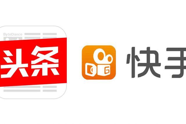 """国家广电总局严肃处理""""今日头条""""""""快手""""相关问题"""