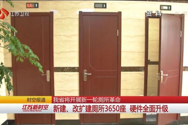 江苏省将开展新一轮厕所革命 新建、改扩建厕所3650座