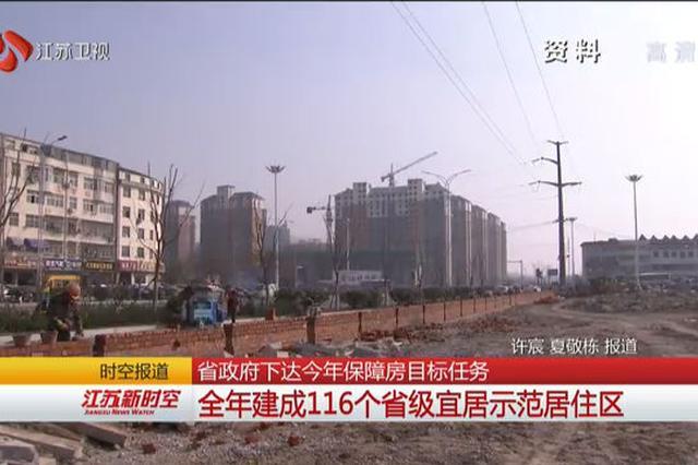 江苏下达保障房目标任务 全年建成116个省级宜居示范居住区