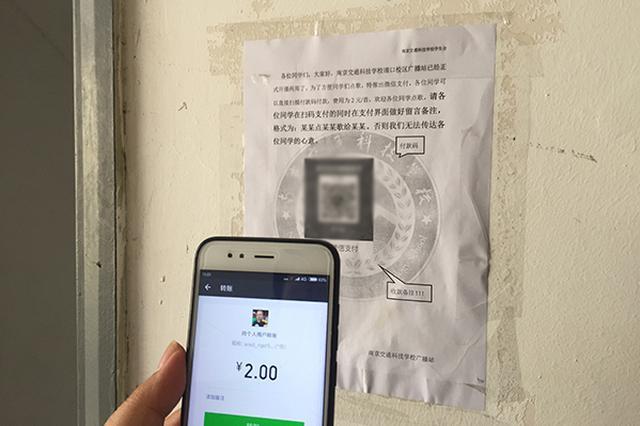 南京一学校广播站点歌收费引质疑 校方回应