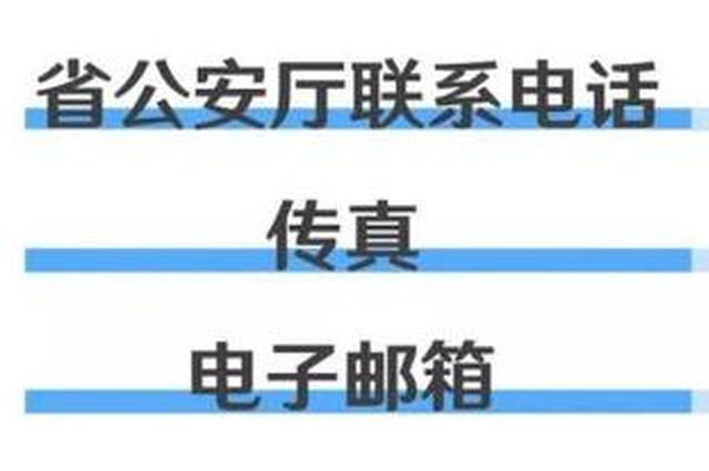 江苏:不得以领导批示舆论炒作维护稳定等追责警察