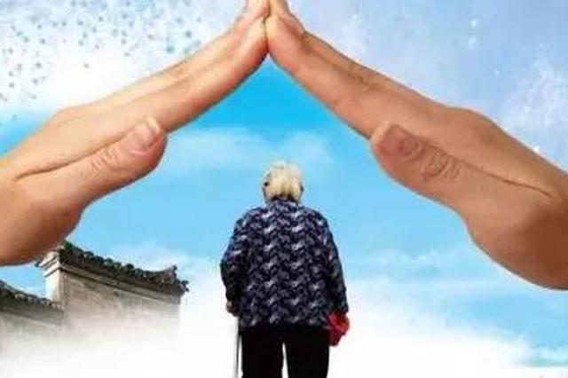 南京首次进入深度老龄化阶段 催生多元养老模式