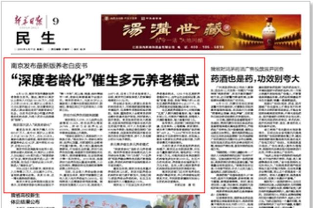 南京首次进入深度老龄化 多元需求催生多元养老模式