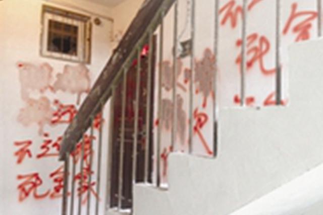 在校生借高利贷还不上 放贷男子雇人上门打砸喷油漆