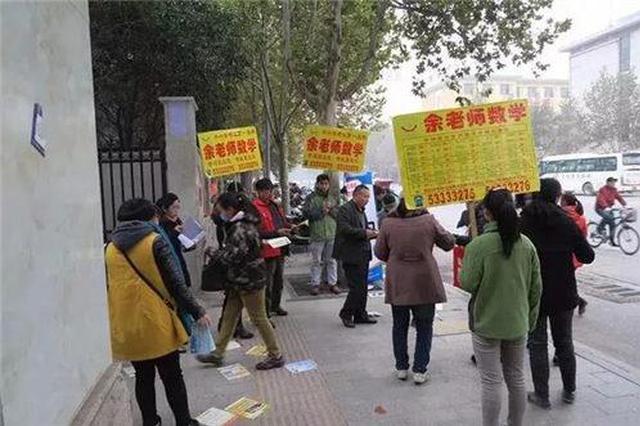 向学生搜集补课信息 扬州对校外培训开展地毯式排查