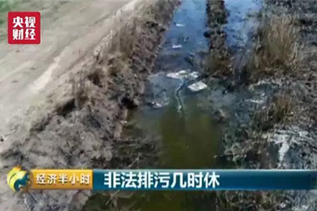 连云港一化工企业被曝非法排污 村干部比环保部牛