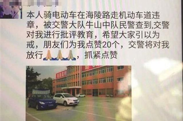 """连云港东海骑车闯红灯 发朋友圈""""集赞""""可免罚"""