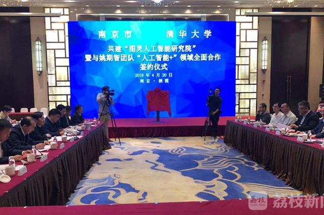 图灵奖得主姚期智携团队首次创业落户南京
