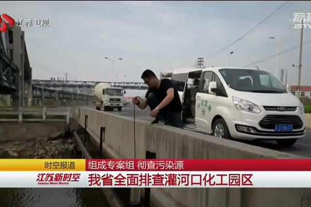 组成专案组 彻查污染源 江苏全面排查灌河口化工园区
