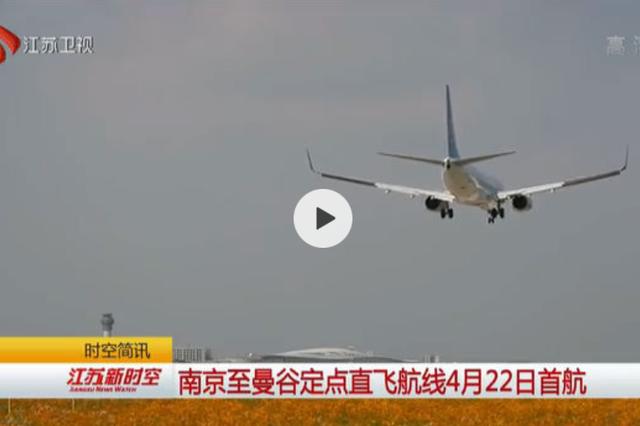 南京至曼谷定点直飞航线4月22日首航