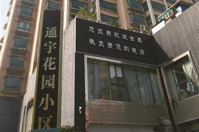南京一小区选举业委会 中途街道派人搬走选票箱