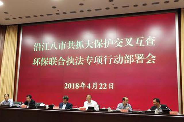 4月24日起江苏开展沿江八市交叉环保执法专项行动