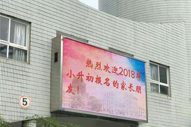 家长凌晨排队为报名小升初 南京热门学校名单在这