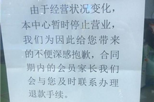 连云港苏宁广场亲亲袋鼠撤离后发布告示称,将会联系合同期内的家长办理退款手续。 家长供图