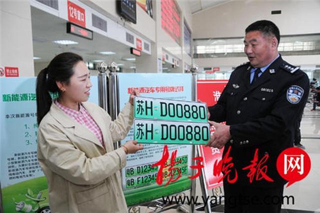 淮安发出首张新能源汽车号牌 有人微信叫卖靓号被拘