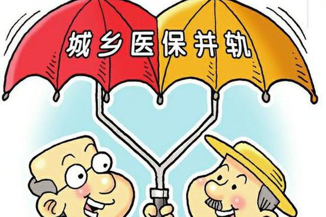 """一个标准!明年起,南京市""""新农合""""将与居民医保并轨"""