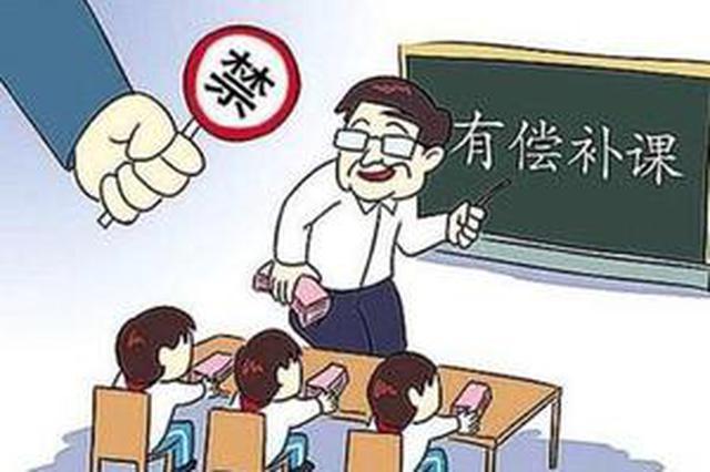 无锡:严禁在职教师有偿补课 情节严重的可予以开除