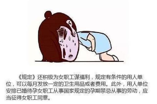 """7月1日起 江苏女职工""""痛经假""""最多可休两天"""