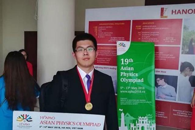 苏州中学学霸夺亚洲物理奥赛金牌 保送北大物理学院