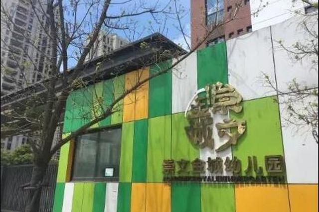 南京一幼儿园扩大招生范围致超载 本小区业主入园难