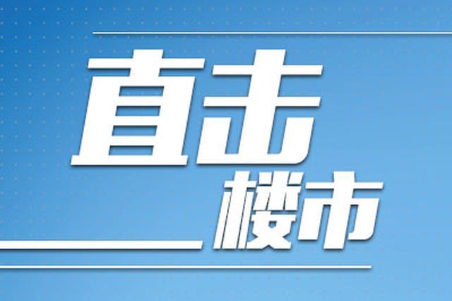 4月南京新房价格环比跌0.2% 二手房再涨0.7%