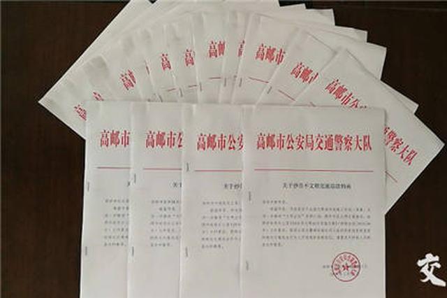 """扬州高邮首次对""""闯红灯""""行人 向其所在单位通报"""