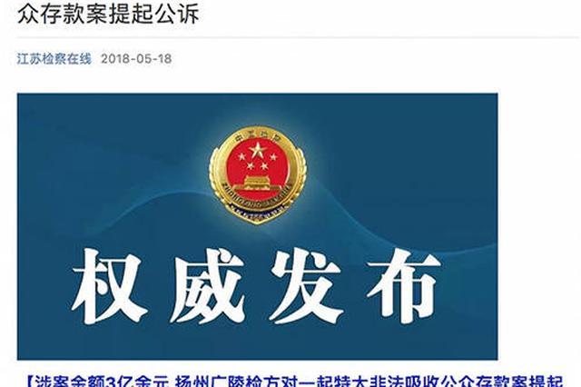 涉案3亿元 江苏检方对一起特大非吸案提起公诉