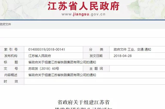 铁路发展步伐加快 未来10年江苏铁路投资约4770亿元