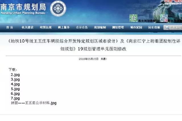 南京地铁十号线二期最新规划来了 拟增设石杨东站