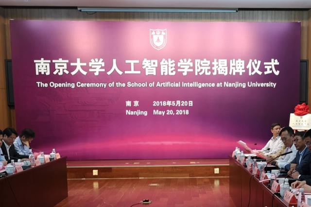 南京大学人工智能学院正式揭牌 今年拟招收本科生80人